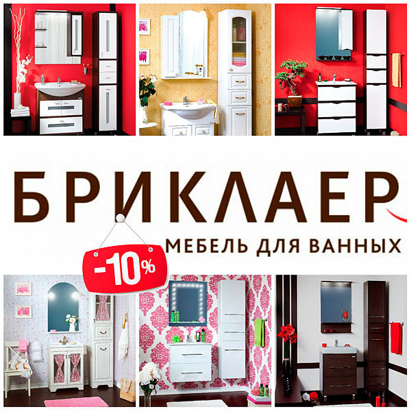 Скидки 10% на мебель Бриклаер