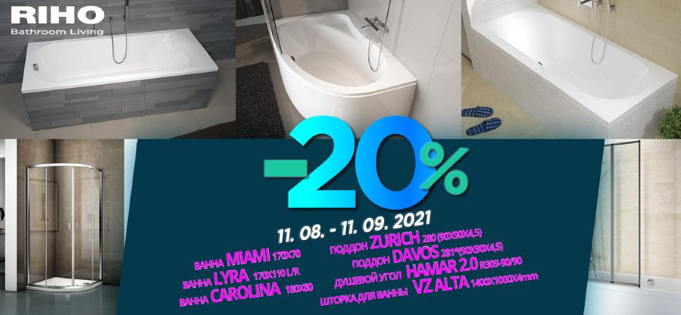 Скидка до 20% на ванны Riho